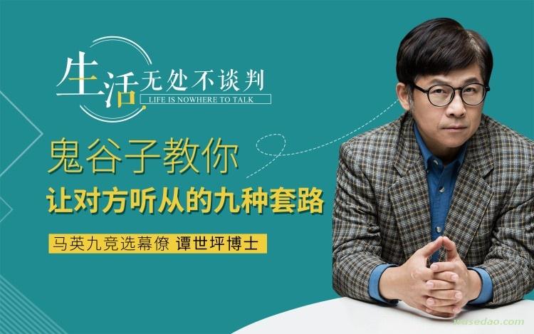谭世坪博士:让对方自愿听你的九种套路