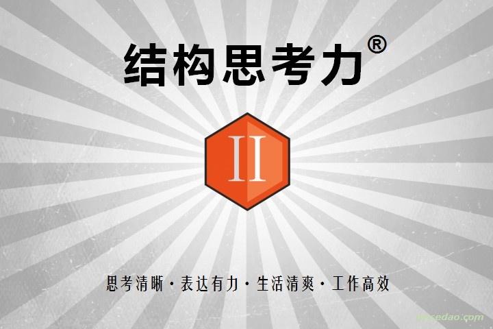李忠秋结构思考力:提高生活品质和工作效率