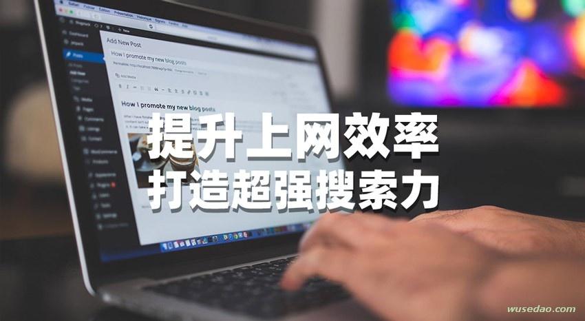 终极教程:高效上网,打造超强搜索力