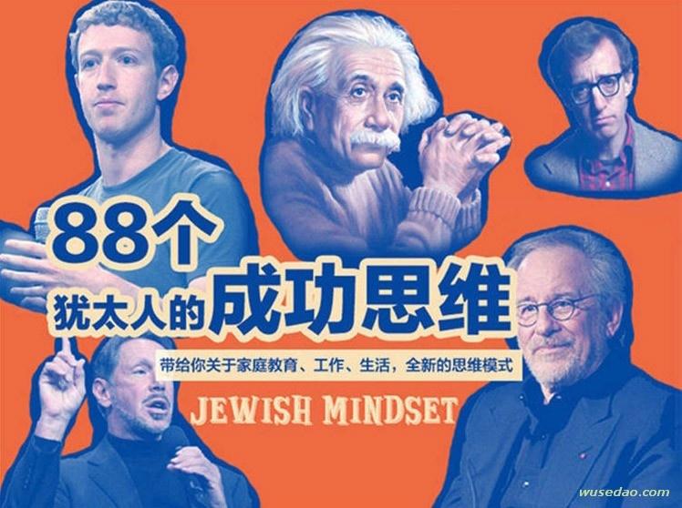 犹太人的88个成功思维,揭开聪明人的秘密