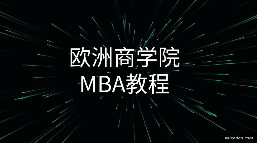 欧洲商学院MBA教程,先行一步,胜人一筹