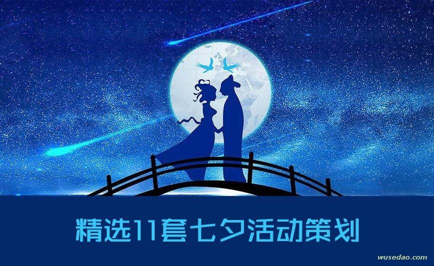 七夕节运营活动方案、海报、文案大全