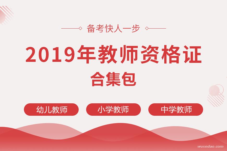 2019年幼儿、中小学教师资格证合集包