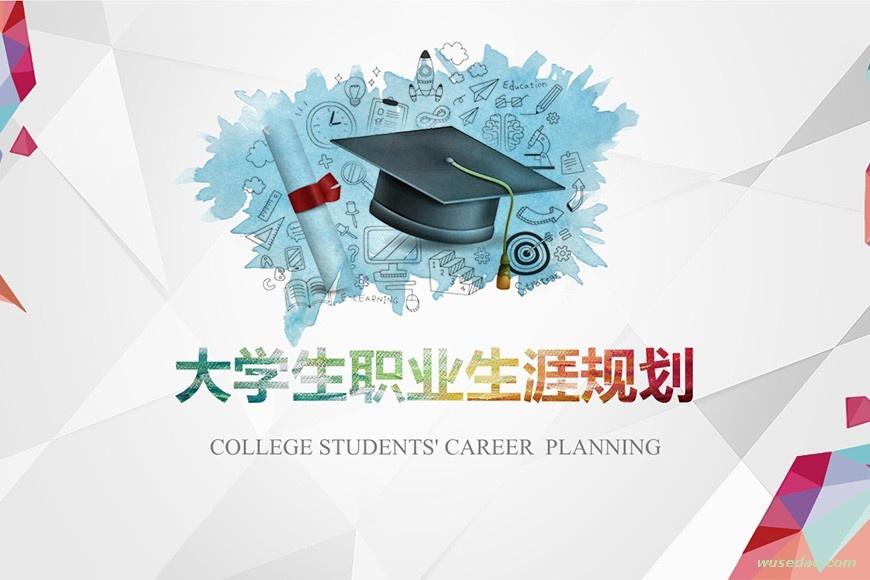 大学生职业生涯规划与指导
