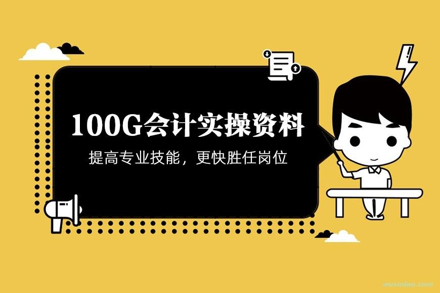 100G会计实操资料,助你更快胜任工作岗位