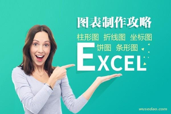 Excel图表制作攻略,更高效的制作技巧