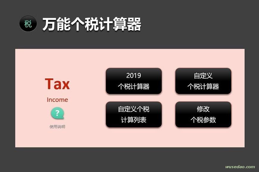 2019年个税计算器—非常强大的Excel版