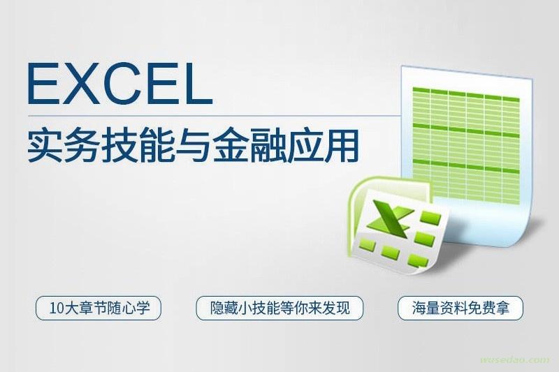 Excel实务技能与金融应用,从菜鸟变高手