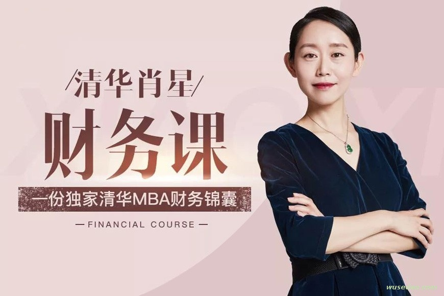 清华名师肖星的财务课,练就大财务思维
