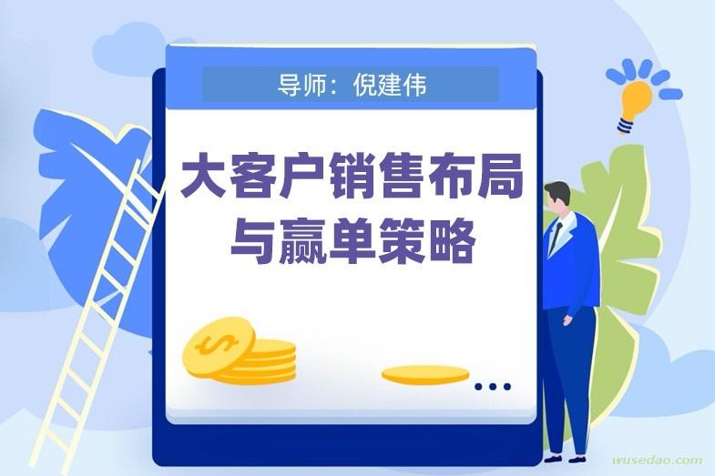倪建伟:大客户销售布局与赢单策略
