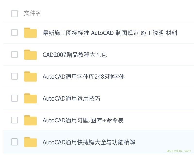 AutoCAD制图高级教程:含各个版本及素材