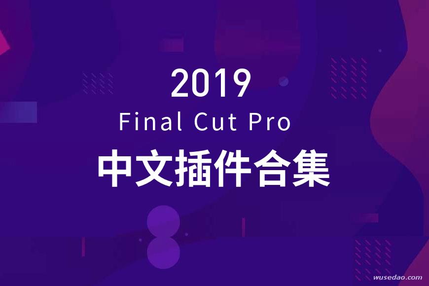 2019 Final Cut Pro中文插件及学习教程合集