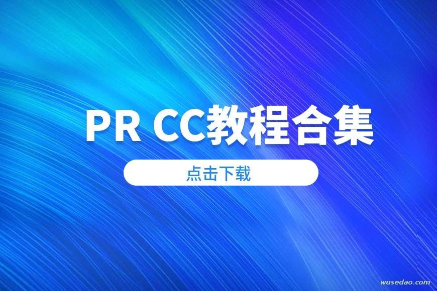 PR CC教程合集:小白入门,技艺不走弯路