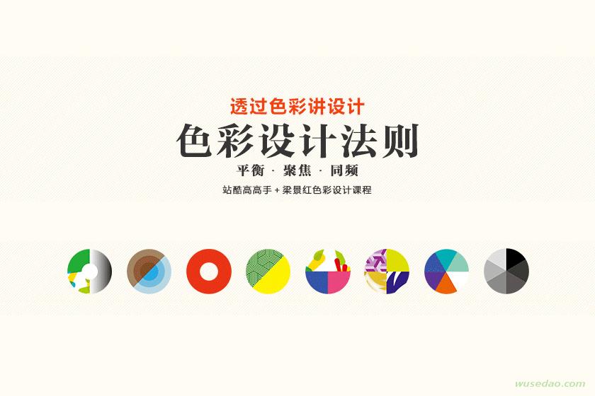 梁景红色彩设计课:色彩设计法则