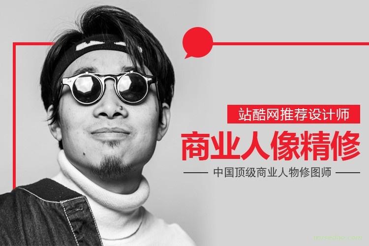 刘杨商业人像精修全能班:造像之术