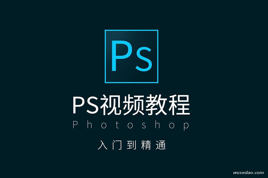 火课网PS入门至精通:美工、平面设计视频课程