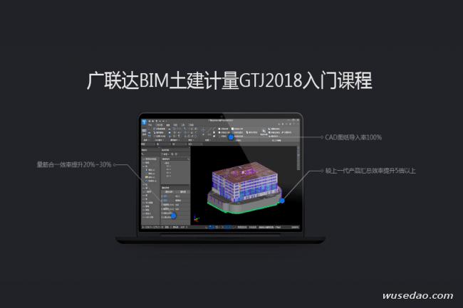 广联达GTJ2018零基础自学视频教程