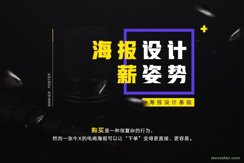 """山岩电商设计基础:海报设计""""薪""""姿势"""