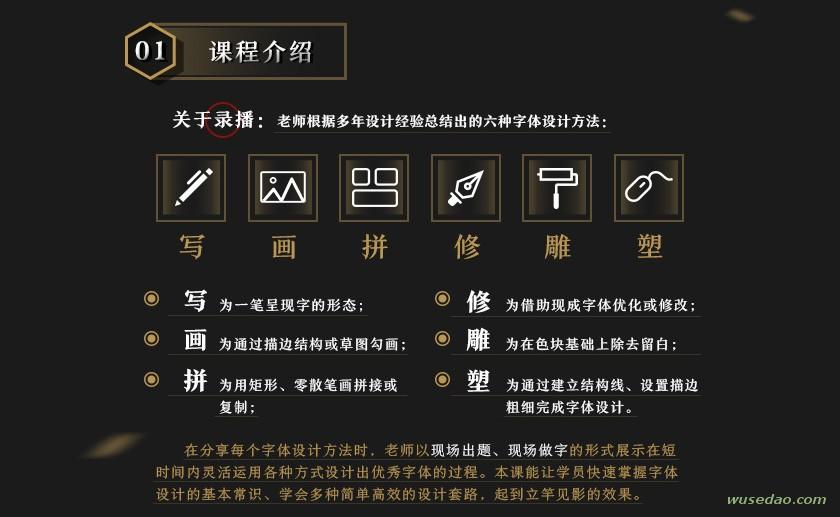 高高手开心老头:字体设计之六脉神剑教程