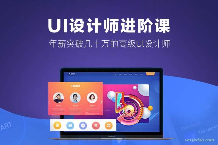 2019最新UI设计进阶教程:进阶高级UI设计师