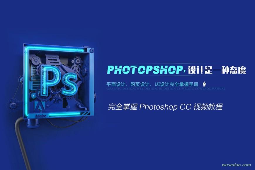 完全掌握 Photoshop CC 视频教程