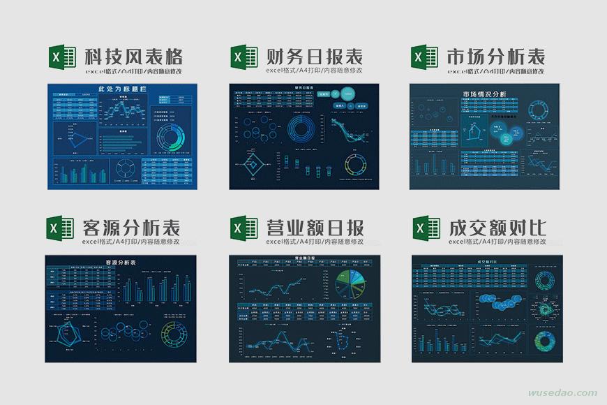 41个可视化科技感大数据Excel模板