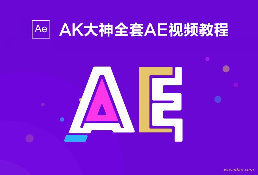 AK大神全套AE视频教程【中文字幕+素材】