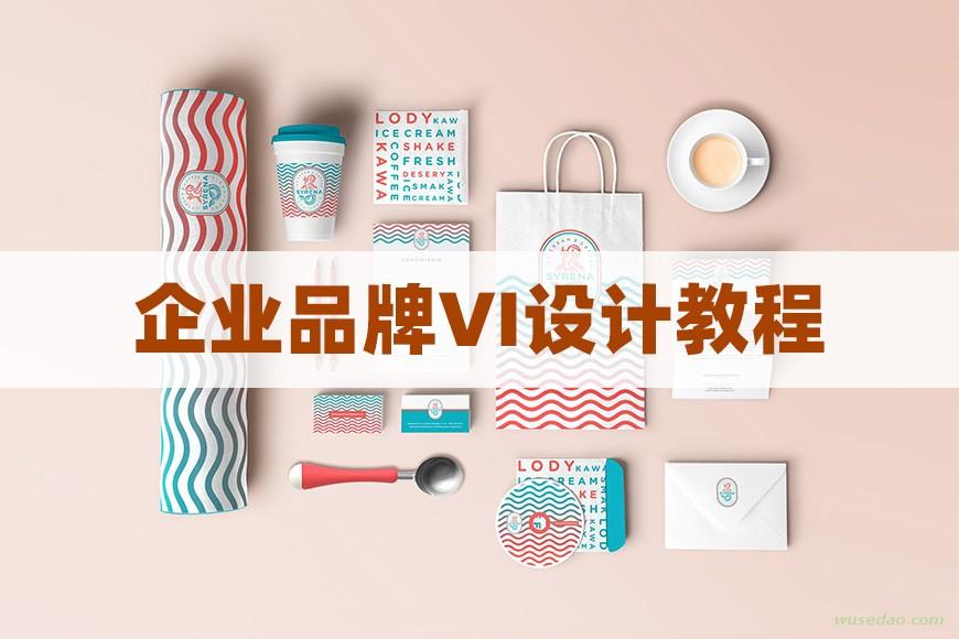 企业品牌VI设计教程:轻松做好VI设计师