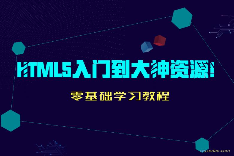 HTML5零基础学习教程:入门到大神