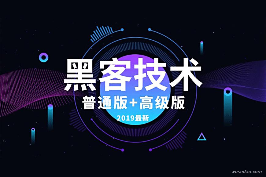 2019年最新黑客技术,普通版+高级版