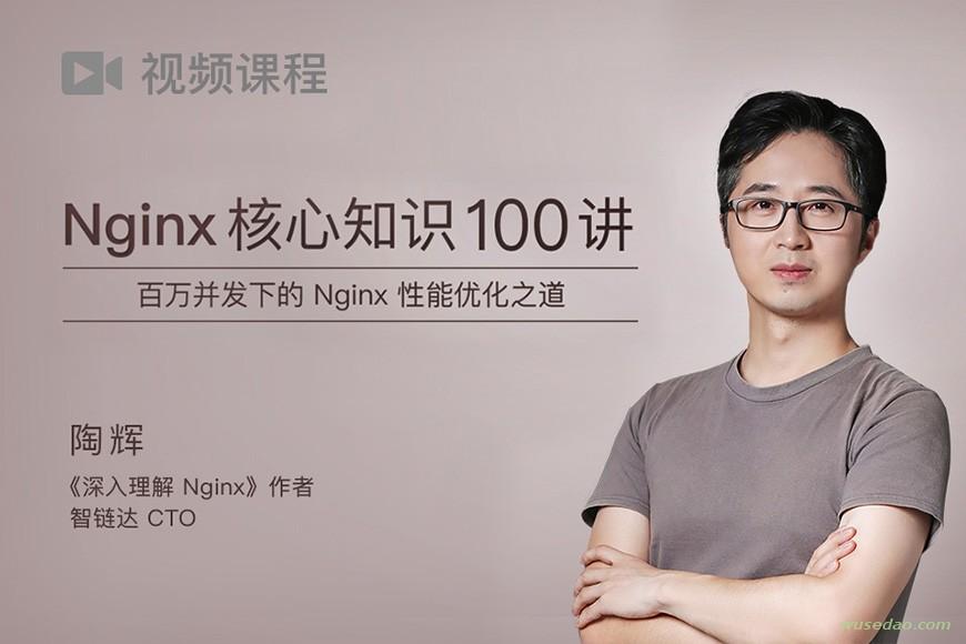 陶辉Nginx核心知识100讲,性能优化之道