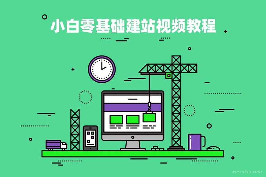 小白零基础1小时建网站视频教程