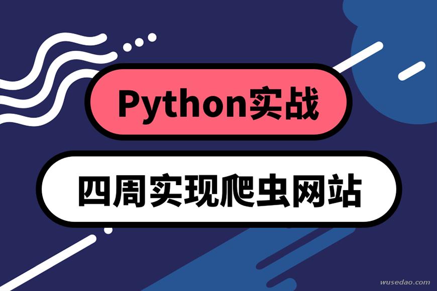 零基础Python:四周实现爬虫网站