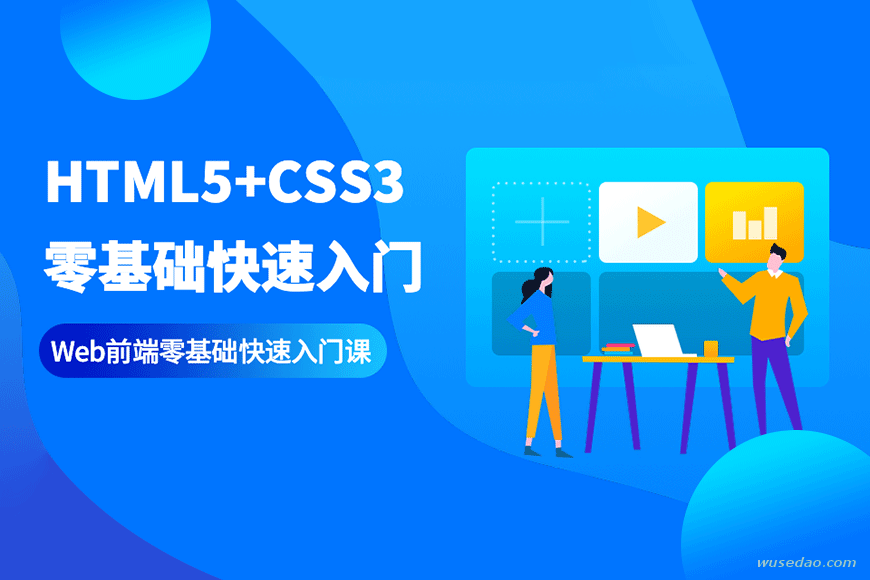 WEB前端HTML5+CSS3零基础特训班