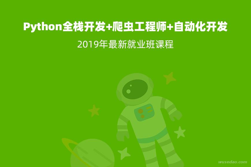 Python全栈开发+爬虫工程师+自动化开发就业班