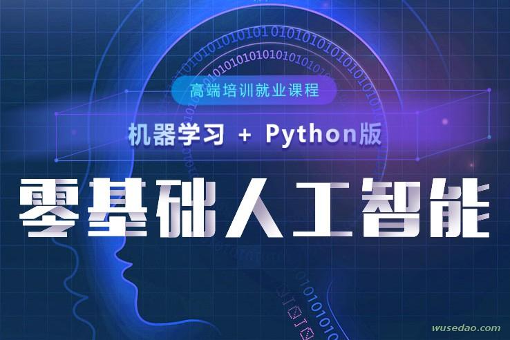 Python零基础人工智能就业课程