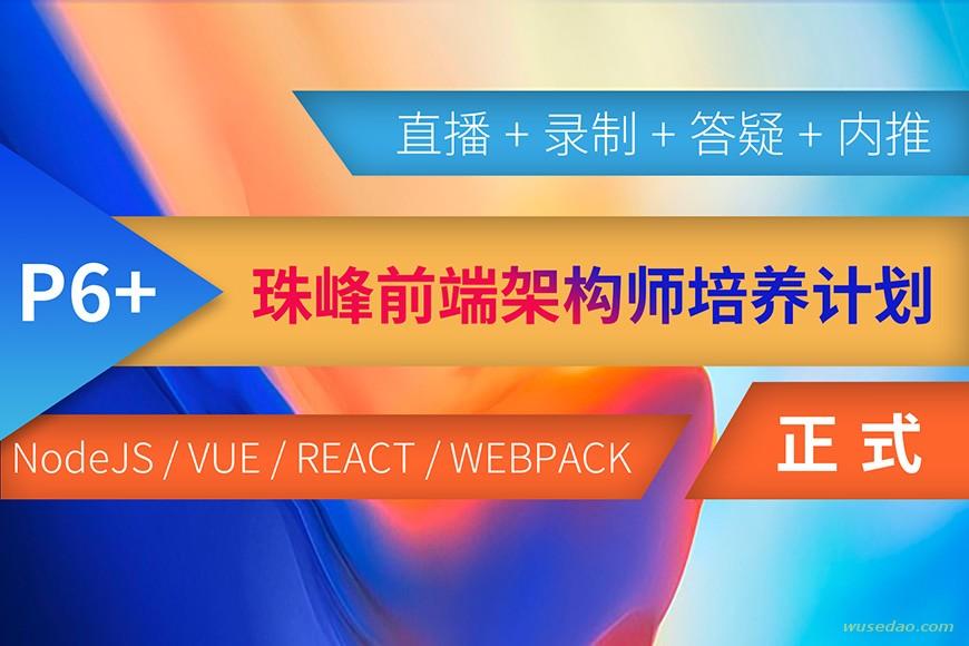珠峰前端构架师培养计划:公开课与正式课