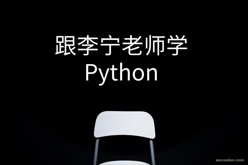跟李宁老师学Python编程视频课程