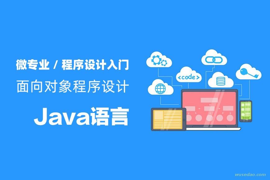 微专业程序设计入门:面向对象程序设计—Java语言