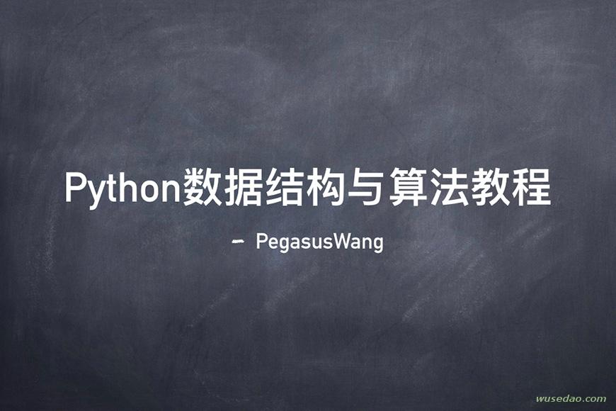 《Python数据结构与算法教程》高级课程完整版