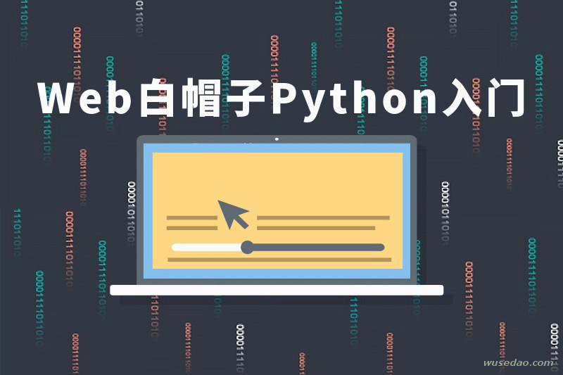 51CTO学院:Web白帽子Python入门教程
