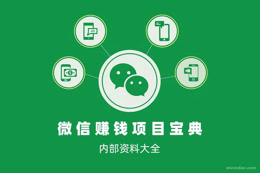 《微信赚钱项目宝典》2019最新内部资料大全