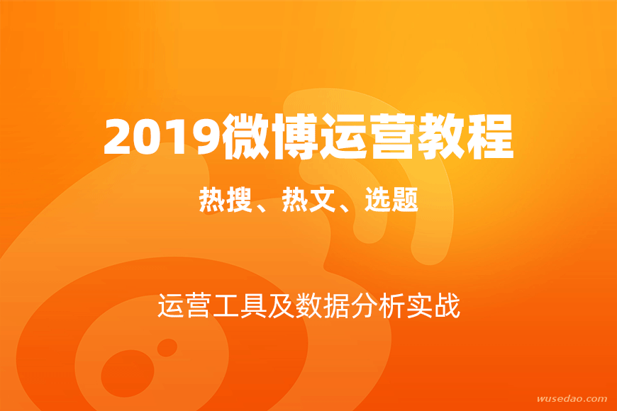 2019微博运营工具及数据分析实战教程
