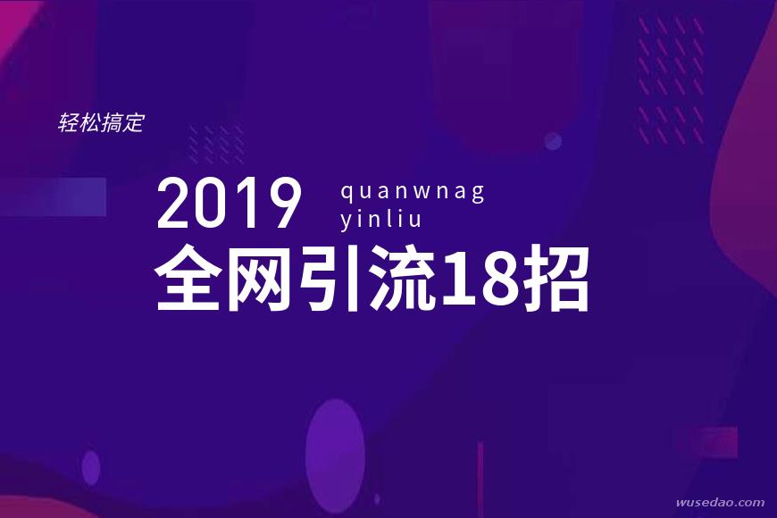 2019最新全网引流18招,轻松搞定流量
