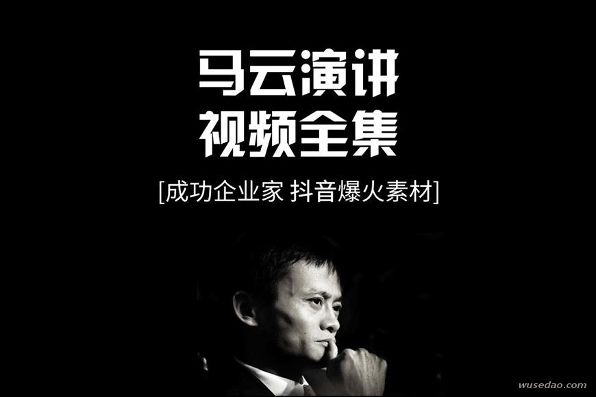 抖音爆火素材:马云演讲视频全集