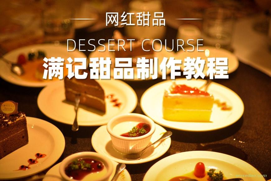 网红甜品制作教程:满记甜品技术配方