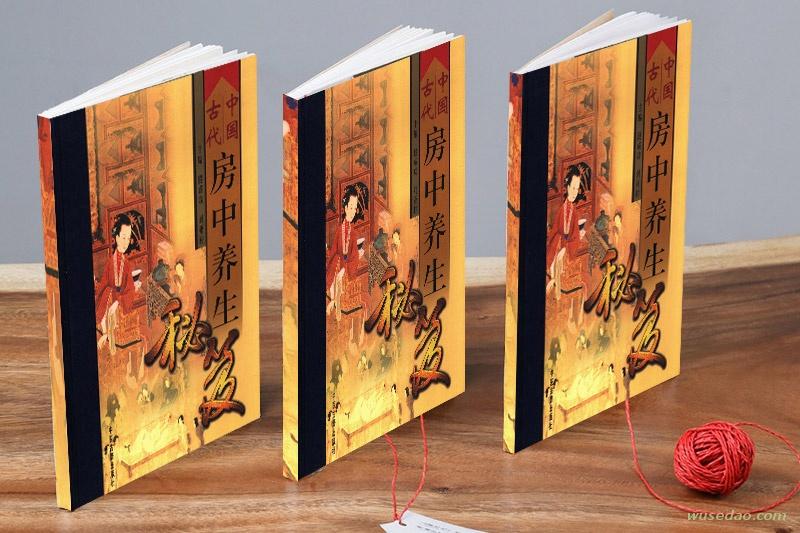 中国古代房中养生秘笈