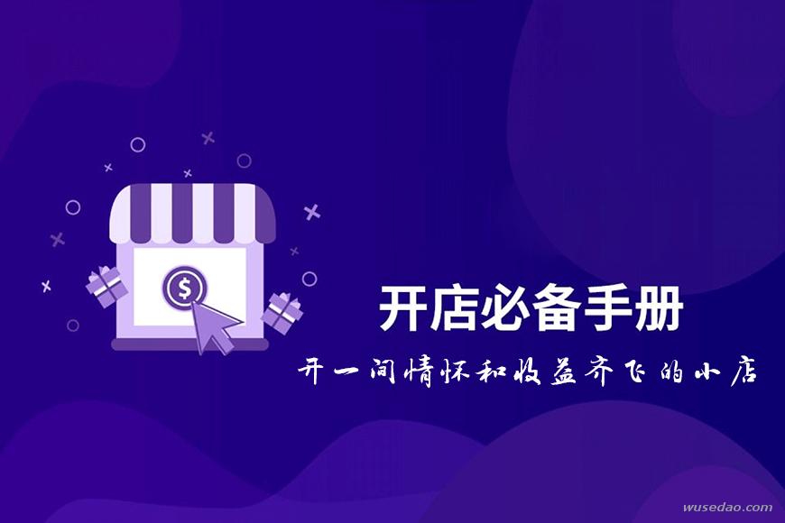 开小店有大讲究:小店创业实战手册