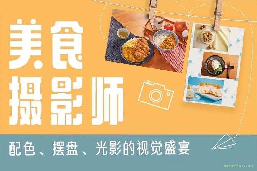 美食摄影师:配色、摆盘、光影的视觉飨宴