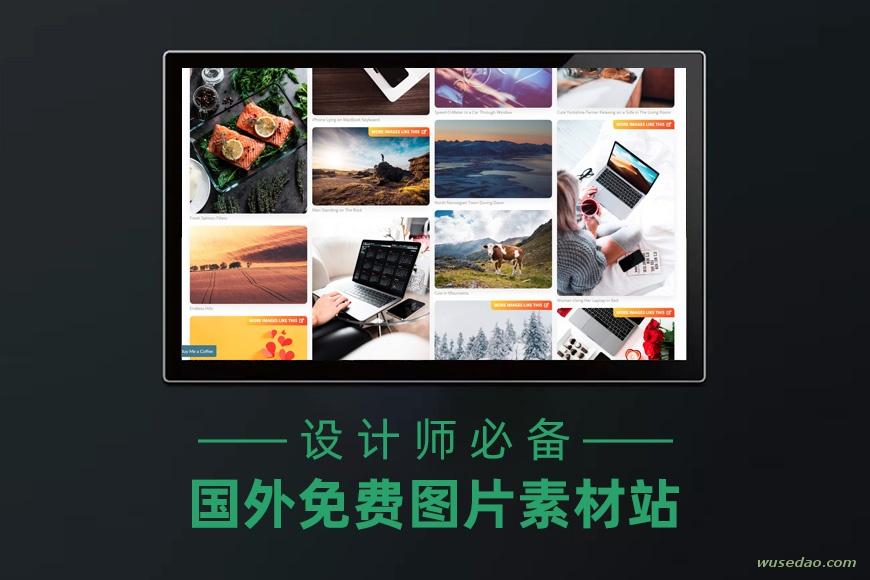 设计师必备的国外免费图片素材站